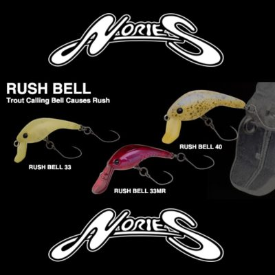 RUSH BELL 33 MR, 2g 109